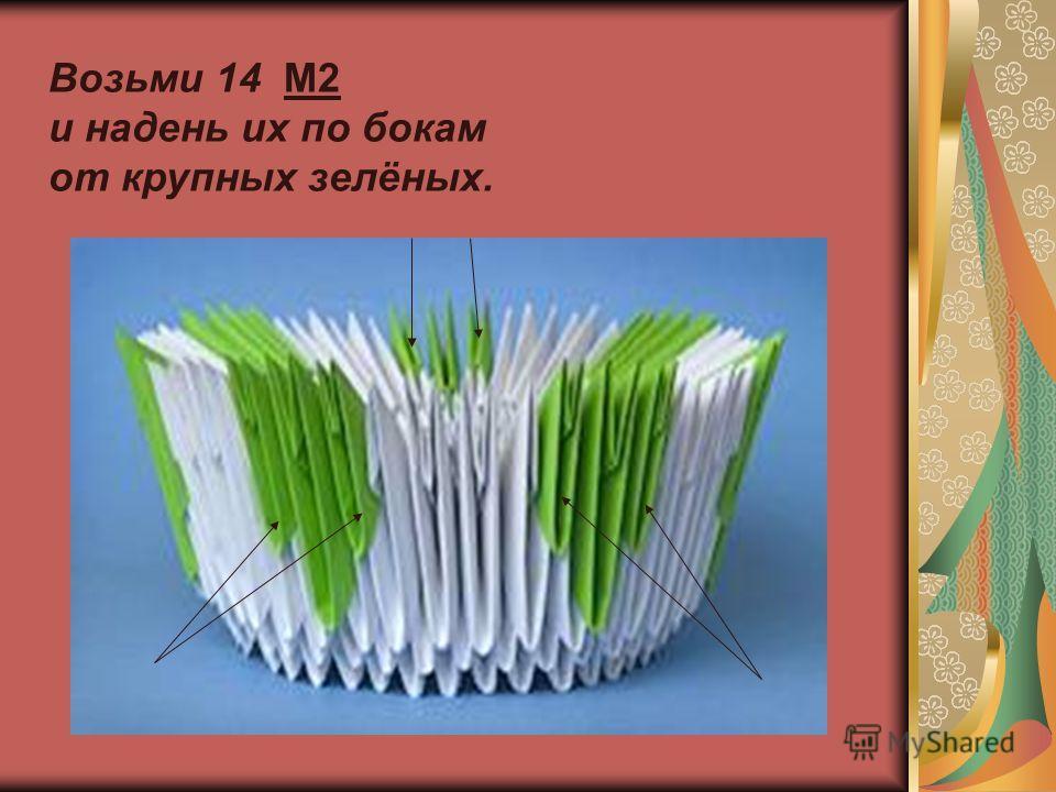Возьми 7 зелёных М1 и надень их на каждую шестую пару уголков.