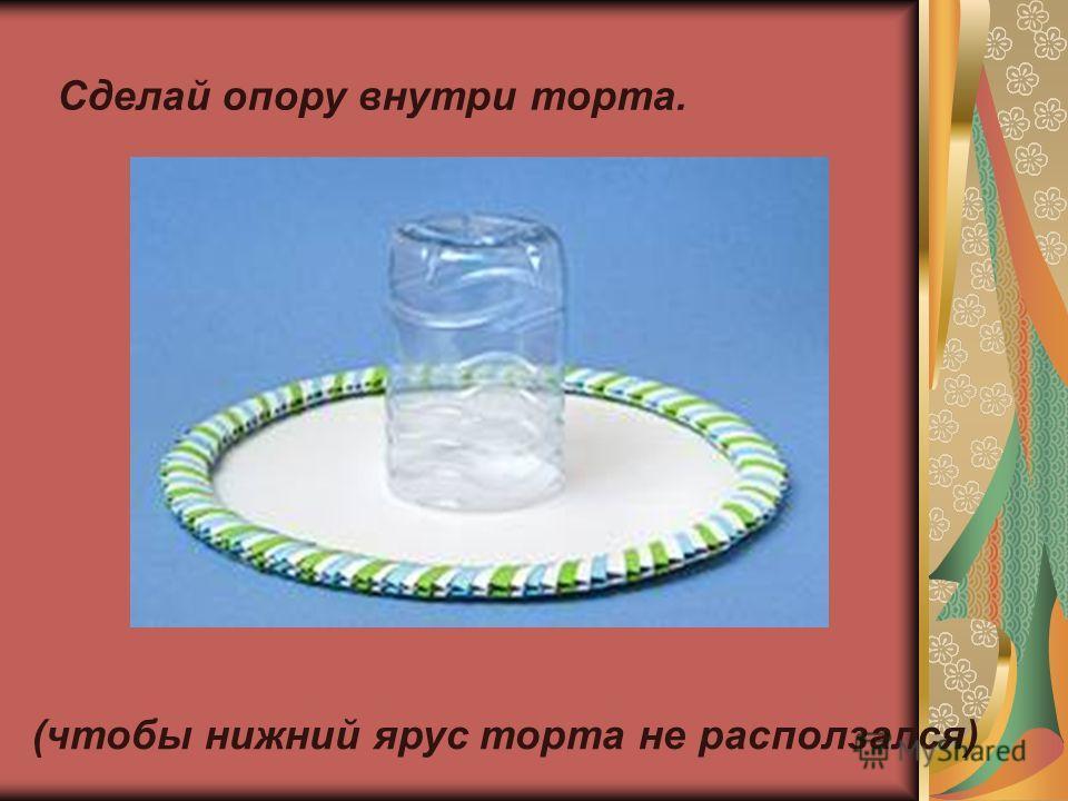 Замкни в кольцо, вставляя друг в друга примерно 130 М4 ( или М3). Вырежи круг из плотной бумаги, его размер должен подходить под нижний ярус (примерно 20 см), приклей к нему кольцо.