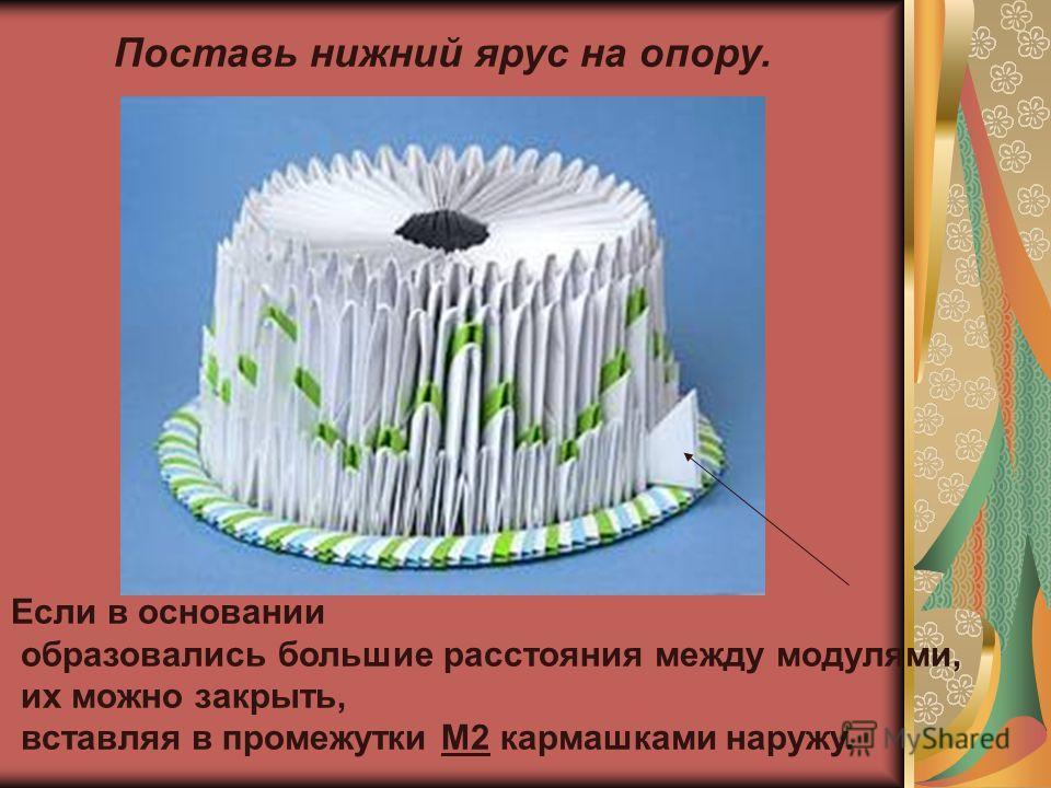 Сделай опору внутри торта. (чтобы нижний ярус торта не расползался)