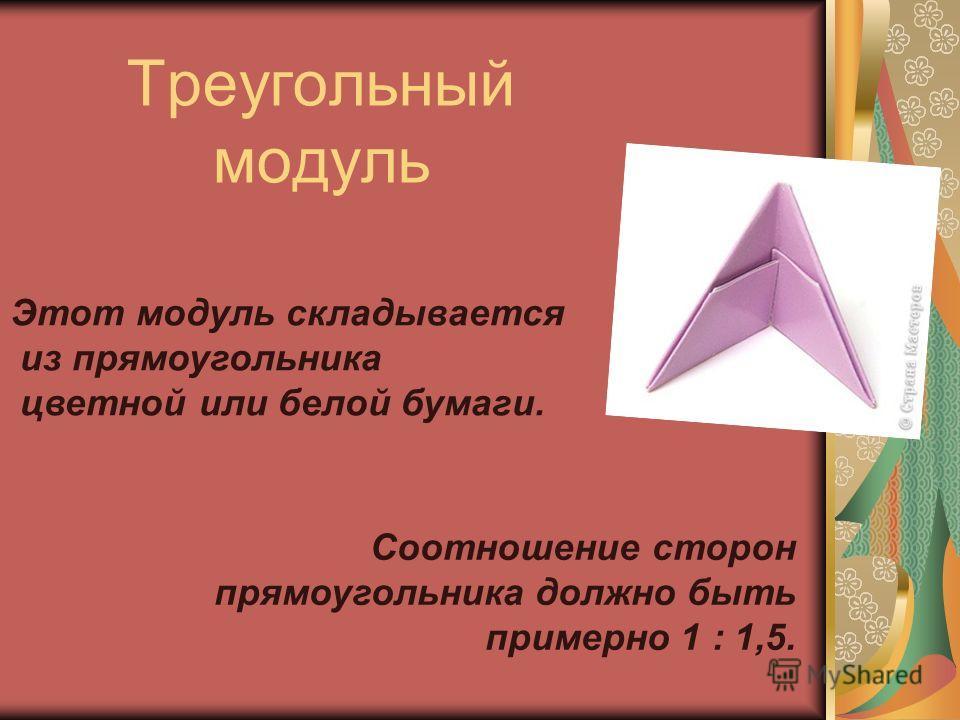 Модульное оригами. Торт треугольный модуль торт Галерея