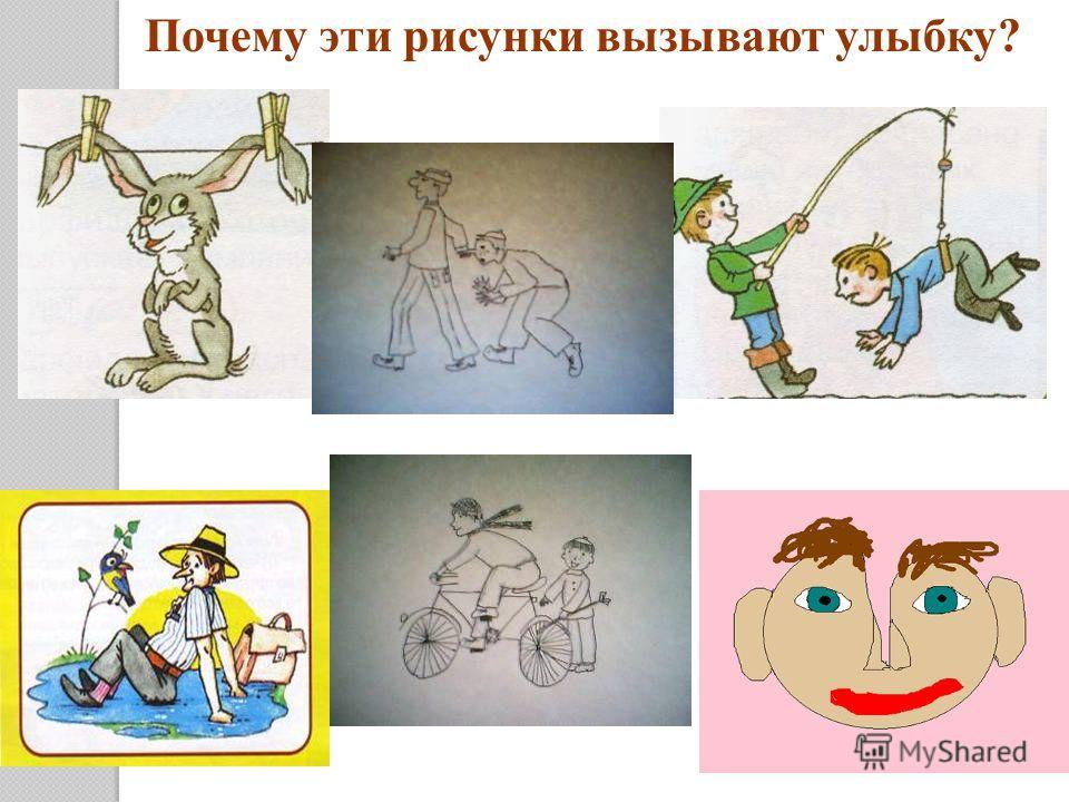Почему эти рисунки вызывают улыбку?