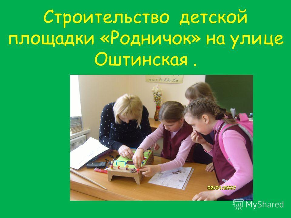 Строительство детской площадки «Родничок» на улице Оштинская.