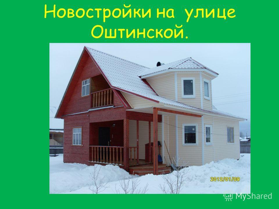 Новостройки на улице Оштинской.