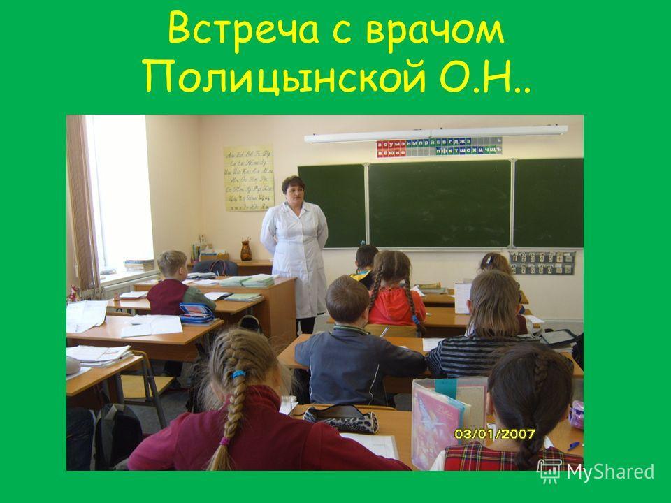 Встреча с врачом Полицынской О.Н..