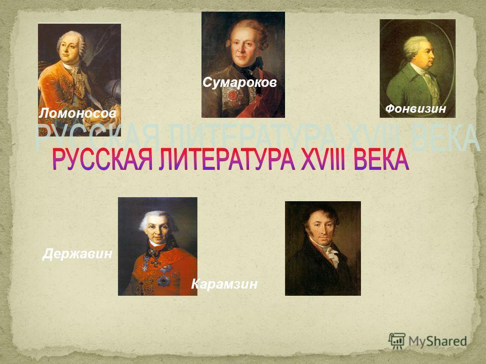 Державин Сумароков Ломоносов Карамзин Фонвизин