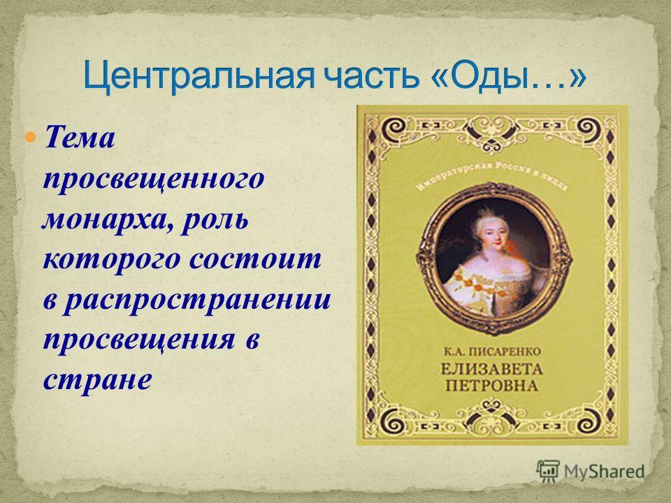 Тема просвещенного монарха, роль которого состоит в распространении просвещения в стране
