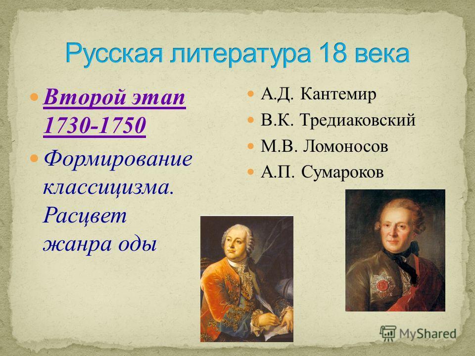 Второй этап 1730-1750 Формирование классицизма. Расцвет жанра оды А.Д. Кантемир В.К. Тредиаковский М.В. Ломоносов А.П. Сумароков