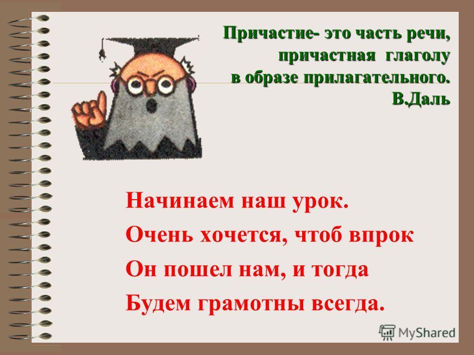 Презентация на тему Контрольный урок Онищук Светлана  3 Причастие