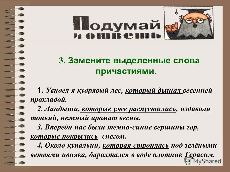 Презентация на тему Контрольный урок Онищук Светлана  7 3