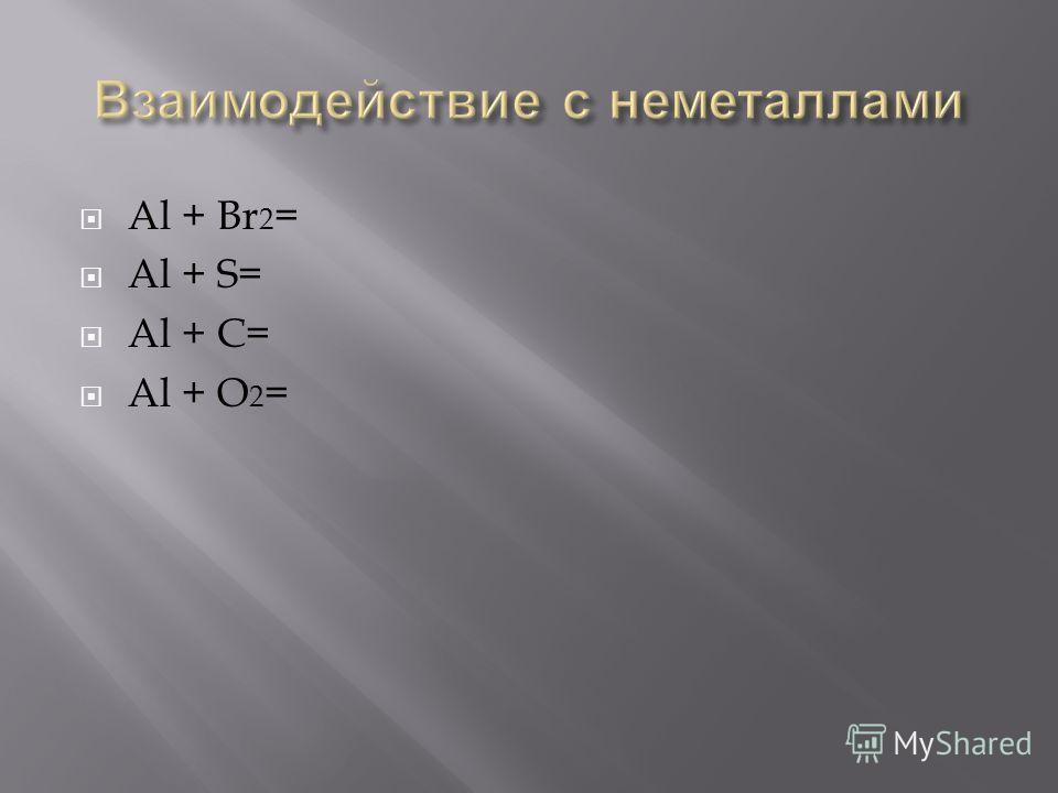 Из сложных соединений алюминий восстанавливает ионы водорода и ионы менее активных металлов. Однако при комнатной температуре на воздухе алюминий не изменяется, поскольку его поверхность покрыта защитной оксидной плёнкой.