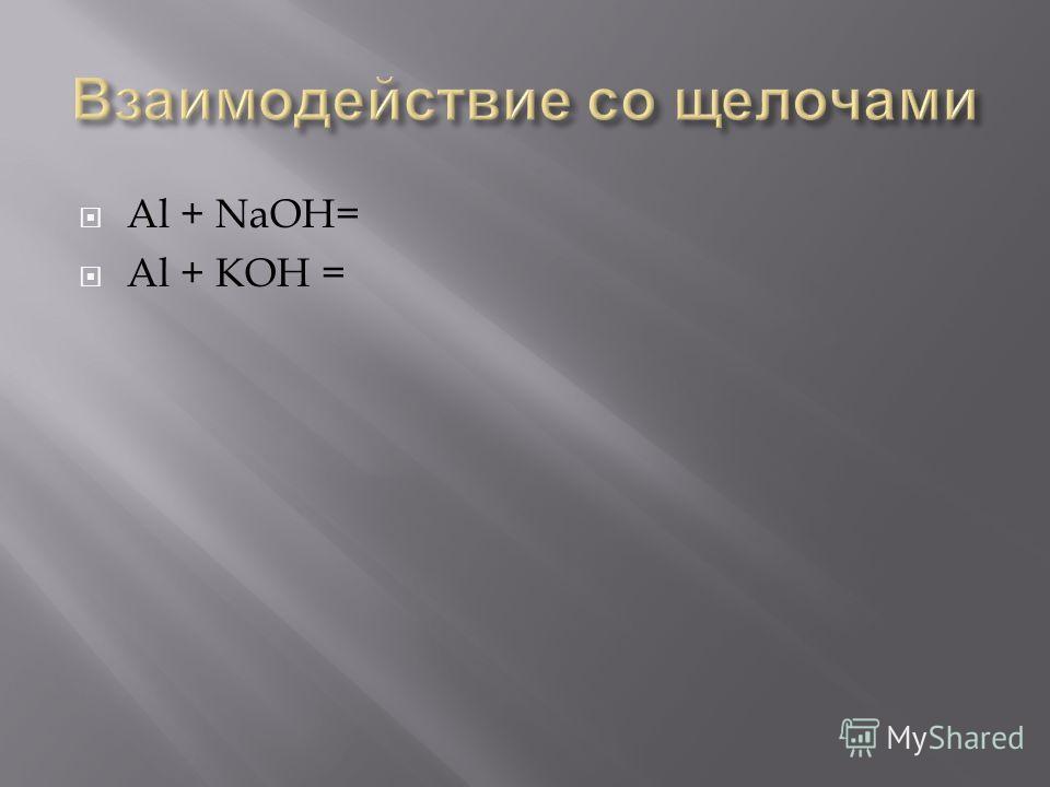 Al + HCl = Al + H 2 SO 4 = Al +H 3 PO 4 =