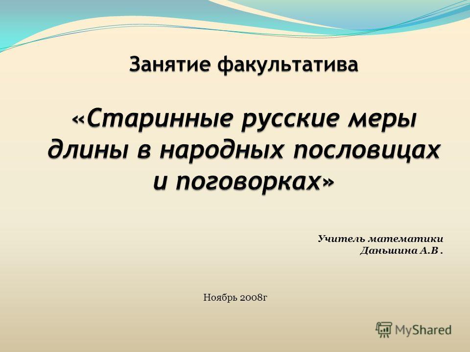 Учитель математики Даньшина А.В. Ноябрь 2008г