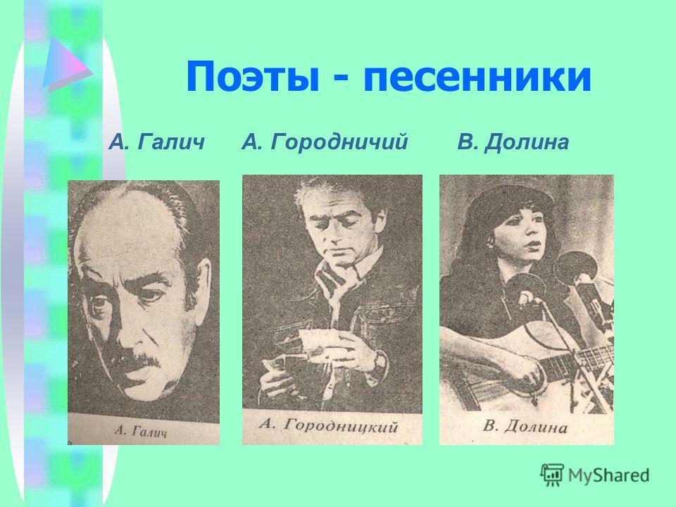Поэты - песенники А. Галич А. Городничий В. Долина