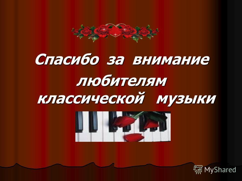 Спасибо за внимание любителям классической музыки