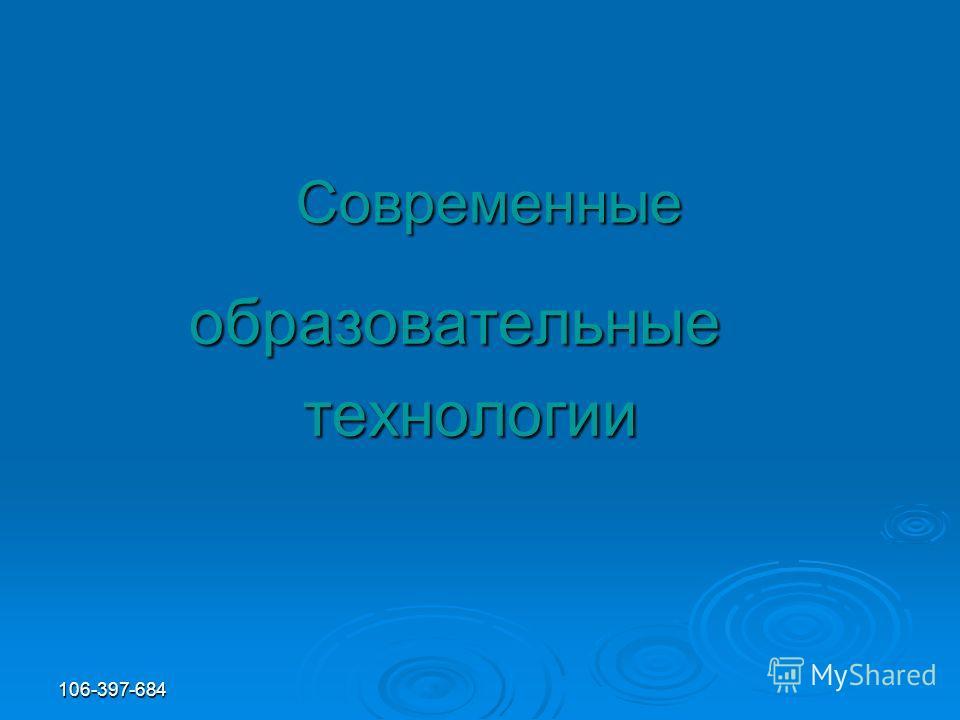 106-397-684 Современные образовательные образовательные технологии технологии