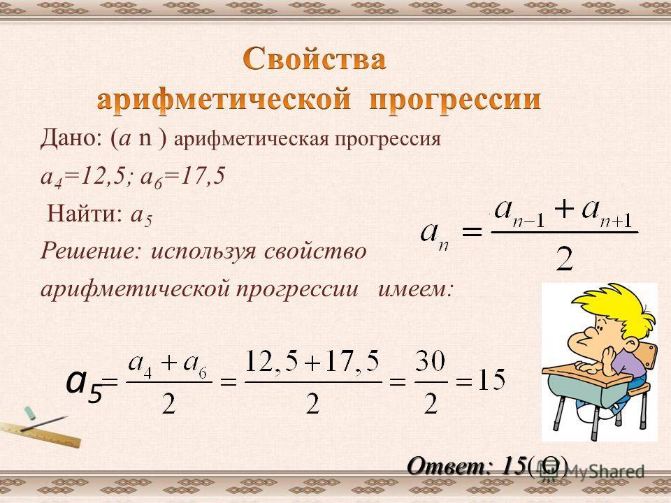Нетрудно видеть, что получился магический квадрат, константа C которого равна 3a+12d. Действительно, сумма чисел в каждой строке, в каждом столбце и по каждой диагонали квадрата равна 3a+12d. a+3da+8da+d a+2da+4da+6d a+7daa+5d Пусть дана арифметическ