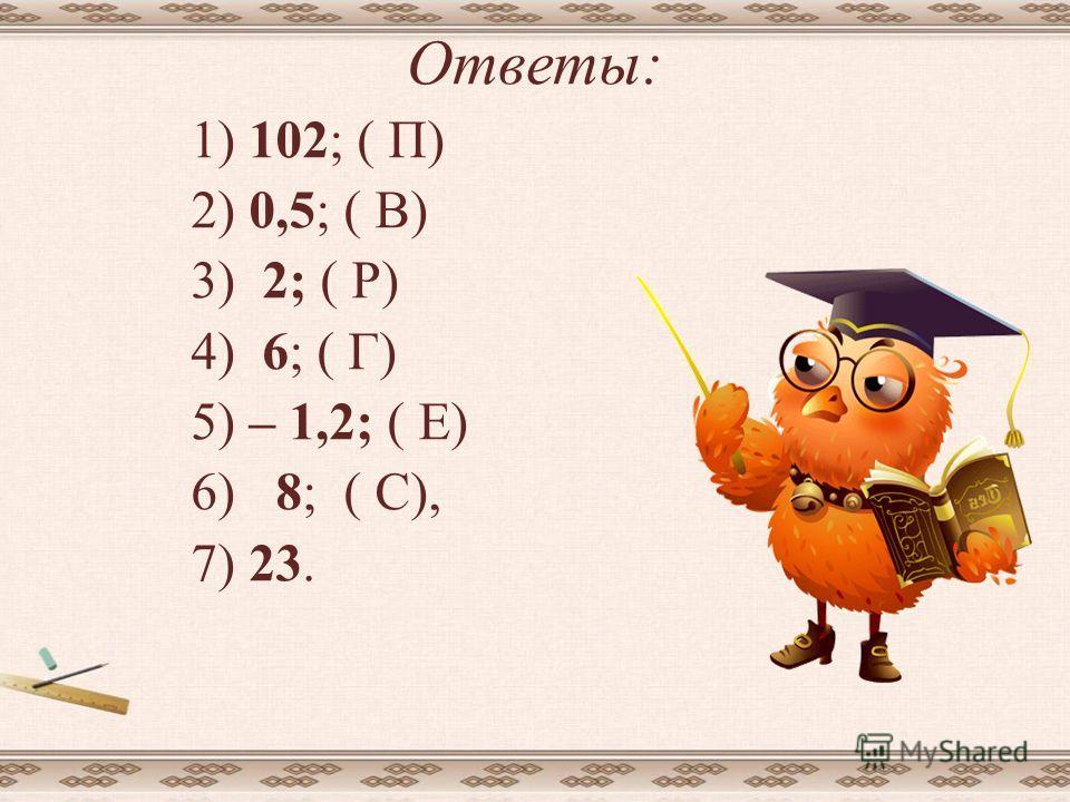 1)Дано: (а n ), а 1 = – 3, а 2 = 4. Найти: а 16 – ? 2)Дано: (b n ), b 12 = – 32, b 13 = – 16. Найти: q – ? 3)Дано: (а n ), а 21 = – 44, а 22 = – 42.Найти: d - ? 4)Дано: (b n ), b п > 0, b 2 = 4, b 4 = 9.Найти: b 3 – ? 5)Дано: (а n ), а 1 = 28, а 21 =