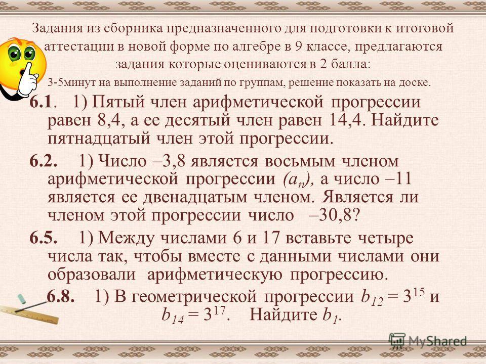 Ответы: 1) 102; ( П) 2) 0,5; ( В) 3) 2; ( Р) 4) 6; ( Г) 5) – 1,2; ( Е) 6) 8; ( С), 7) 23.