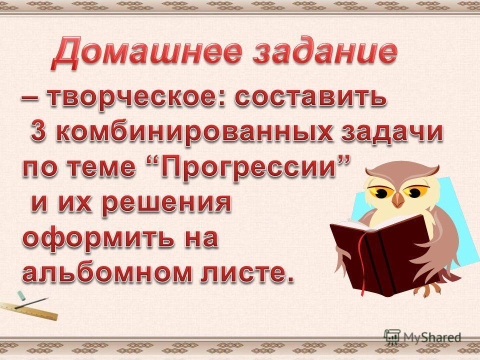 5234216683 ПРОГРЕССИО 951217 ВПЕРЁД