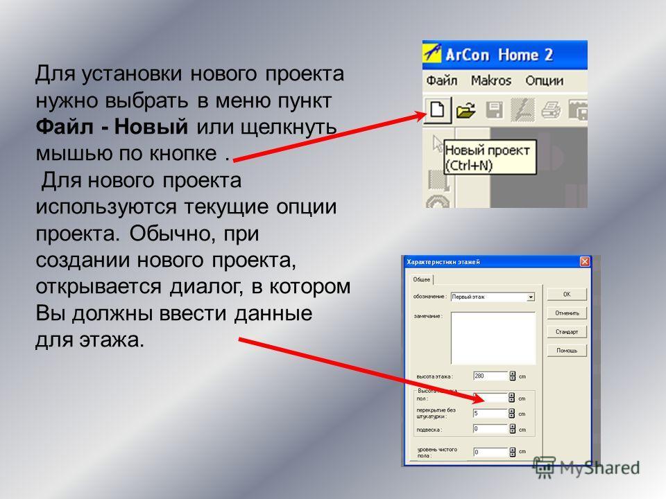 Для установки нового проекта нужно выбрать в меню пункт Файл - Новый или щелкнуть мышью по кнопке. Для нового проекта используются текущие опции проекта. Обычно, при создании нового проекта, открывается диалог, в котором Вы должны ввести данные для э