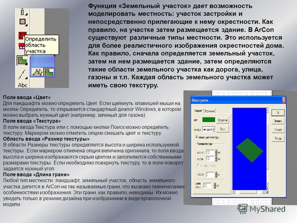 Функция «Земельный участок» дает возможность моделировать местность: участок застройки и непосредственно прилегающие к нему окрестности. Как правило, на участке затем размещается здание. В ArCon существуют различные типы местности. Это используется д