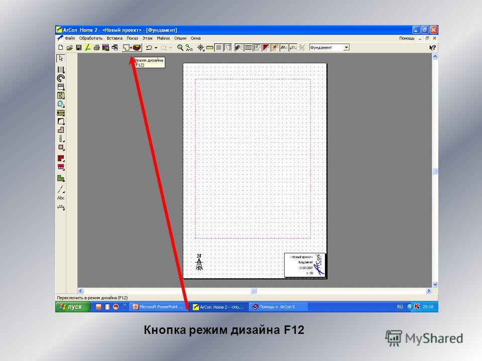 Кнопка режим дизайна F12