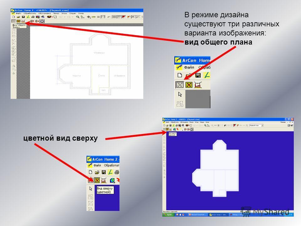 В режиме дизайна существуют три различных варианта изображения: вид общего плана цветной вид сверху