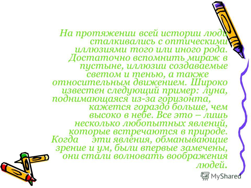 Автор: Неминущая Светлана Учитель информатики: Кузнецова Елена Александровна (Удивительные фигуры) Стригинская муниципальная средняя общеобразовательная школа