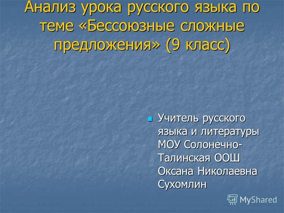 Анализ урока русского языка по