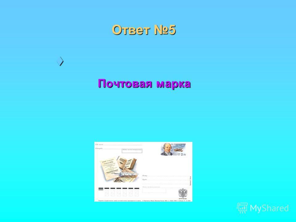Ответ 5 Почтовая марка Почтовая марка