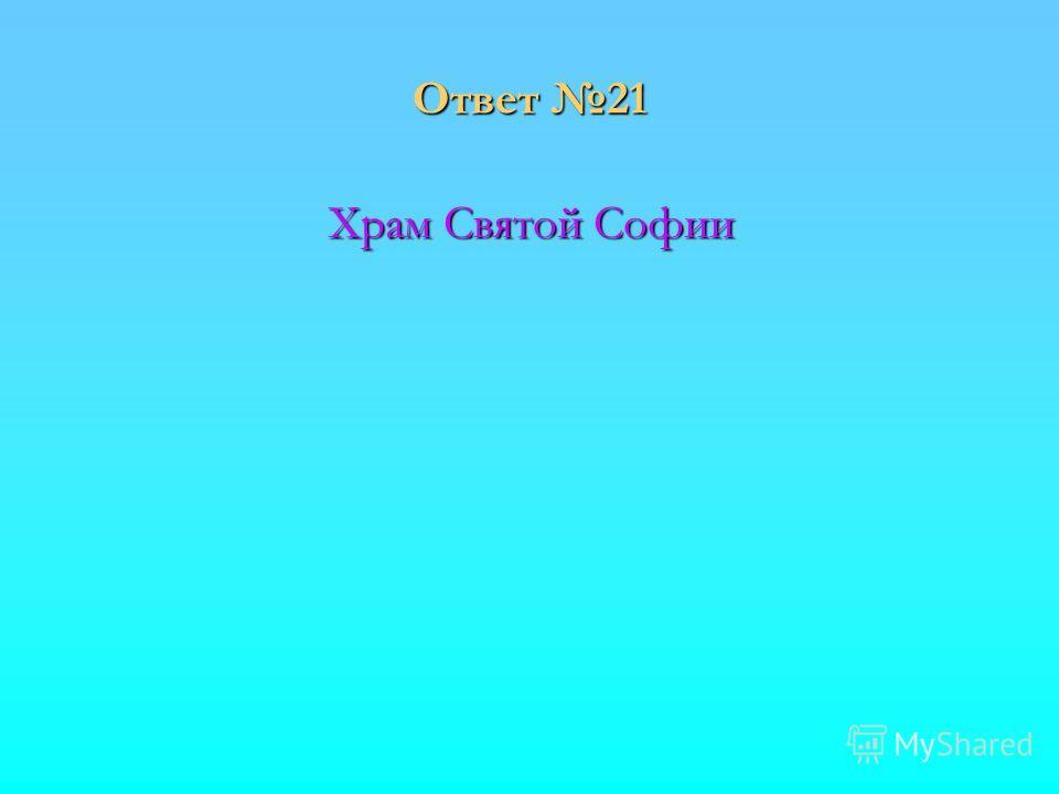 Ответ 21 Храм Святой Софии