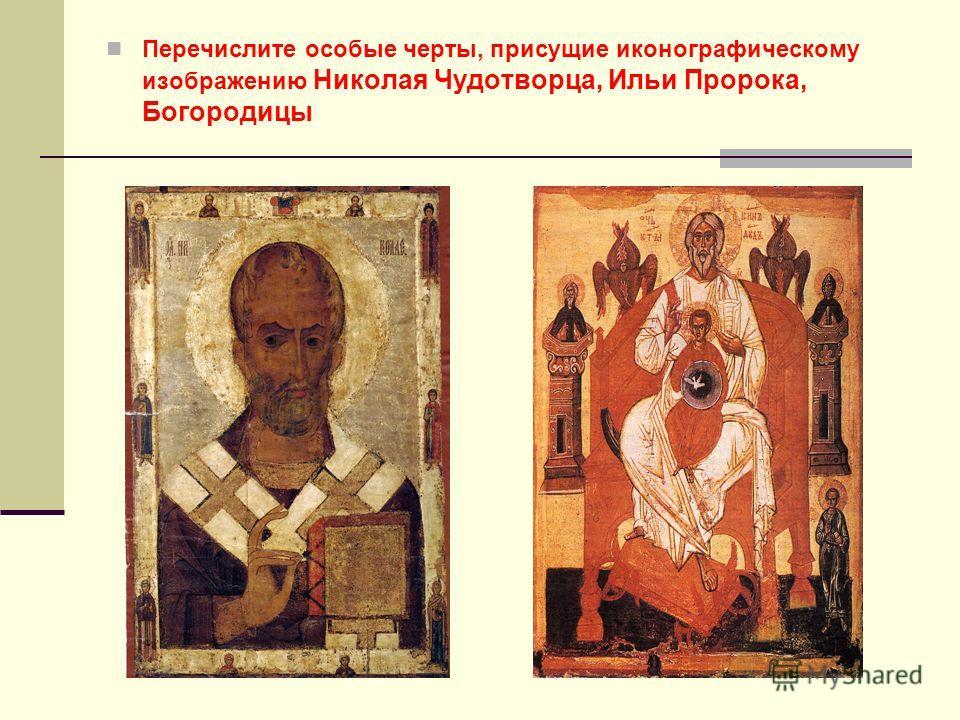 Перечислите особые черты, присущие иконографическому изображению Николая Чудотворца, Ильи Пророка, Богородицы