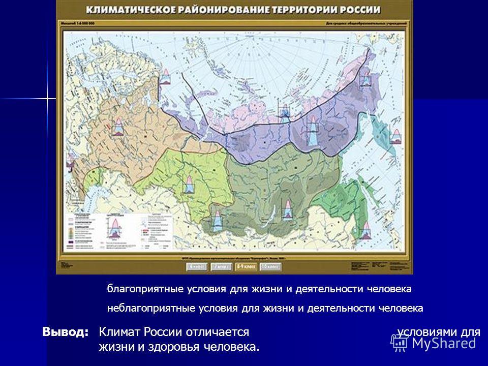 неблагоприятные условия для жизни и деятельности человека благоприятные условия для жизни и деятельности человека Вывод:Климат России отличается условиями для жизни и здоровья человека.