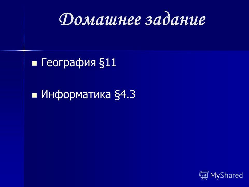 Домашнее задание География §11 Информатика §4.3