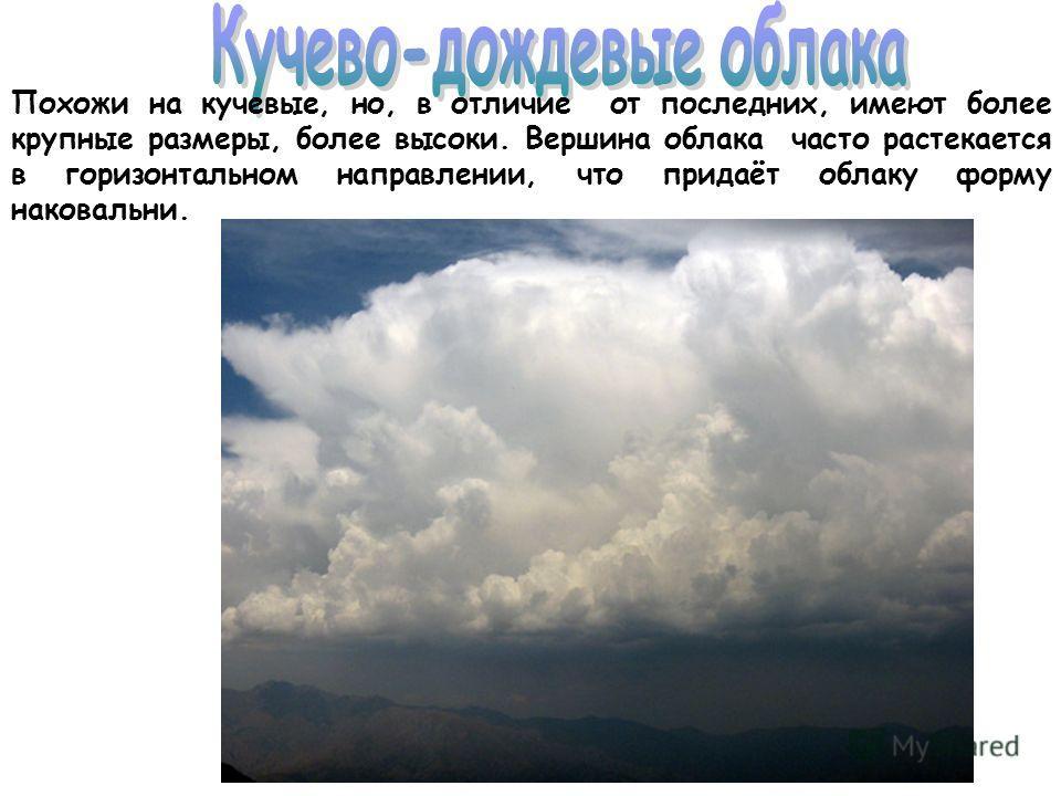 Похожи на кучевые, но, в отличие от последних, имеют более крупные размеры, более высоки. Вершина облака часто растекается в горизонтальном направлении, что придаёт облаку форму наковальни.