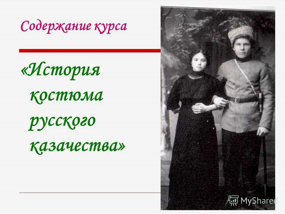 Содержание курса «История костюма русского казачества»