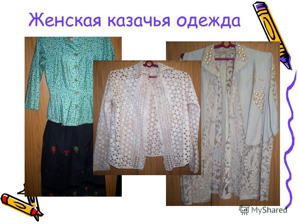 Женская казачья одежда