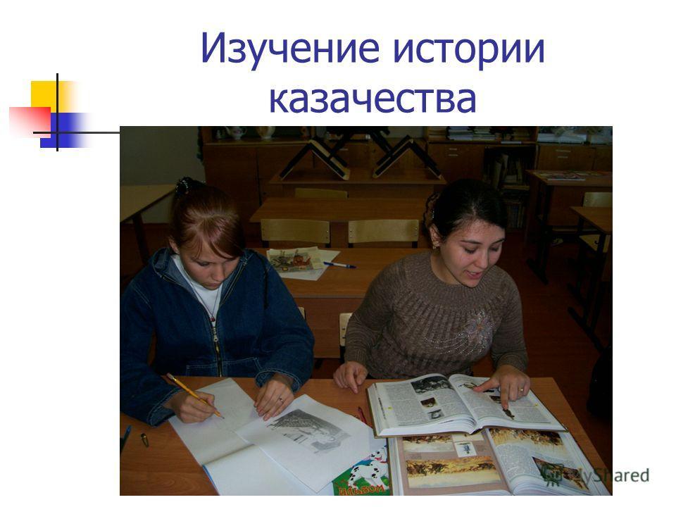 Изучение истории казачества