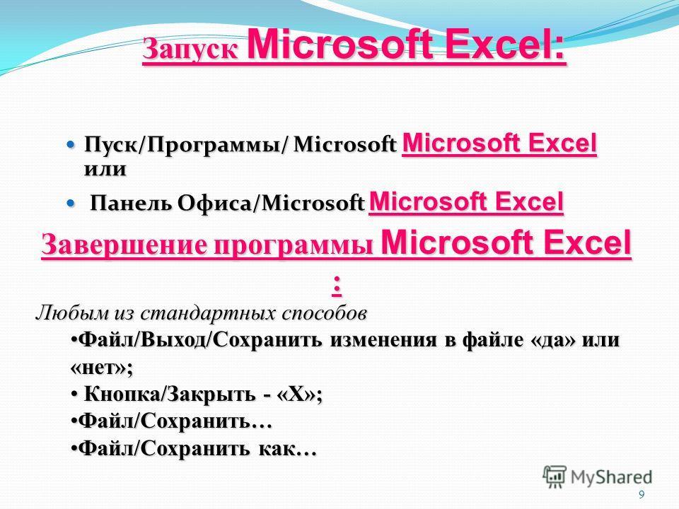 9 Запуск Microsoft Excel: Пуск/Программы/ Microsoft Microsoft Excel или Пуск/Программы/ Microsoft Microsoft Excel или Панель Офиса/Microsoft Microsoft Excel Панель Офиса/Microsoft Microsoft Excel Завершение программы Microsoft Excel : Любым из станда
