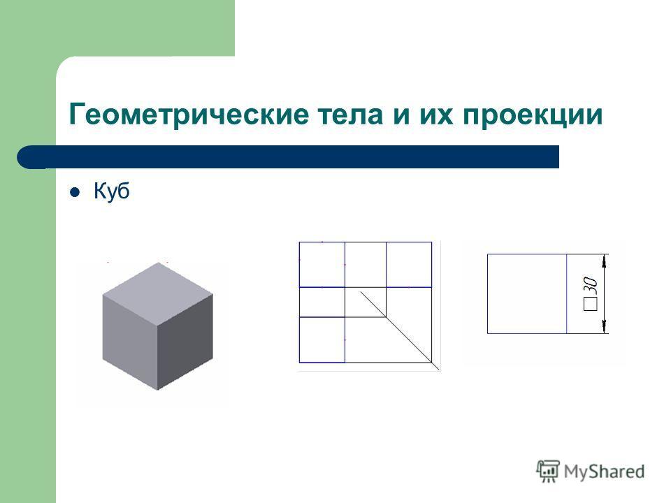 Геометрические тела и их проекции Куб