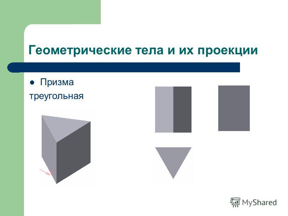 Геометрические тела и их проекции Призма треугольная
