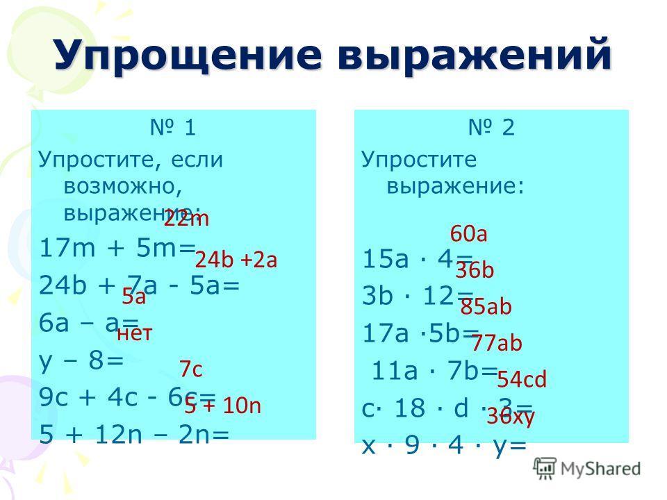 Упрощение выражений Подумайте, как, используя распределительный закон, упростить выражение 8у – 5у. УПРОСТИТЕ УСТНО: 7х + 2х= 11у – 3у= 9а + 6а= 13с – 3с= Для упрощения выражений применяют сочетательное свойство умножения. 3х 5 10 = (3 5 10)х = 150х