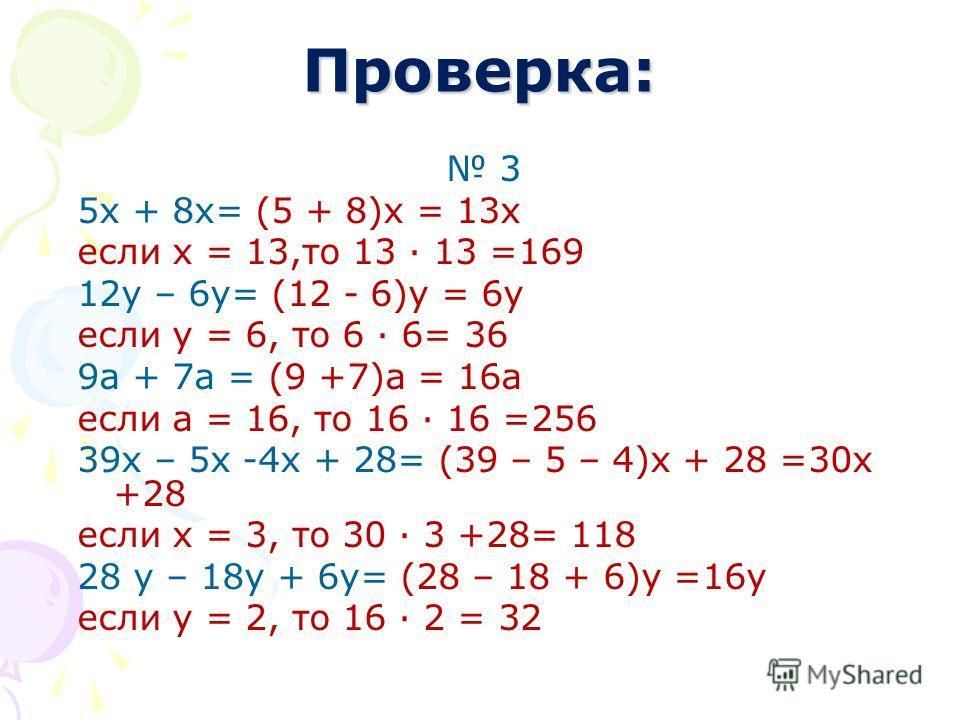 Упростите выражение и найдите его значение: 3 5х + 8х при х = 13 12у – 6у при у = 6 9а + 7а при а = 16 39х – 5х -4х + 28 при х = 3 28 у – 18у + 6у при у = 2