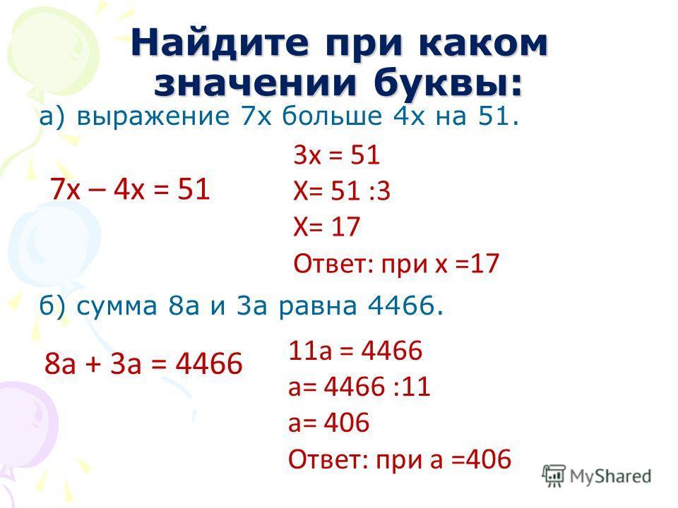 Решите уравнение: 4 15а – 8а = 21 3х – х = 12 4у + 2у – у = 20 2а + 8а + 37 = 107 7а = 21 а = 21: 7 а = 3 2х = 12 х = 12: 2 х = 6 5у = 20 у = 20: 5 у = 4 10а +37 = 107 10а = 107 – 37 10а = 70 а = 7
