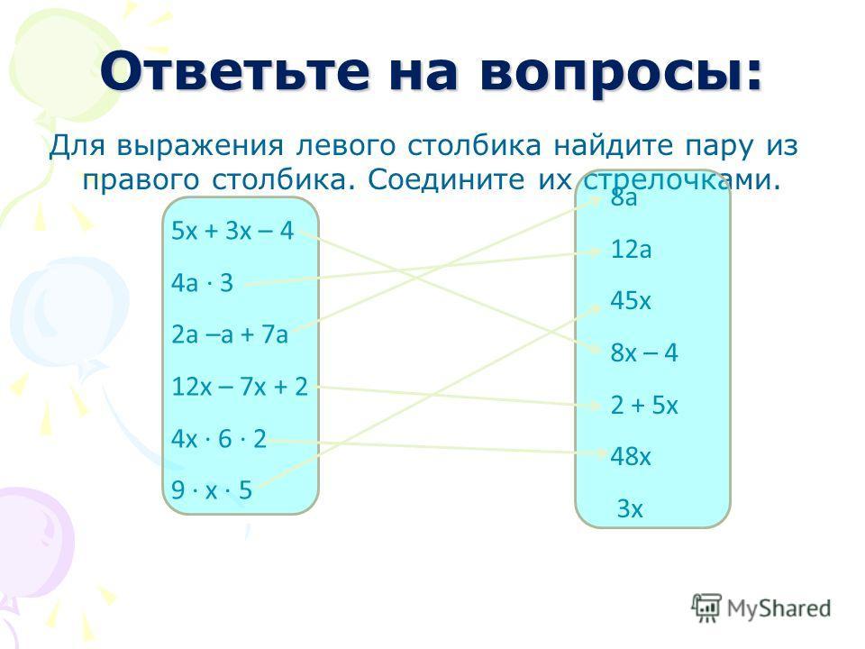 Ответьте на вопросы: 1.Сформулируйте распределительное свойство умножения относительно сложения и относительно вычитания. 2.Поясните как с помощью этих свойств упрощаются выражения вида 7а + 3а, 20у -7у.