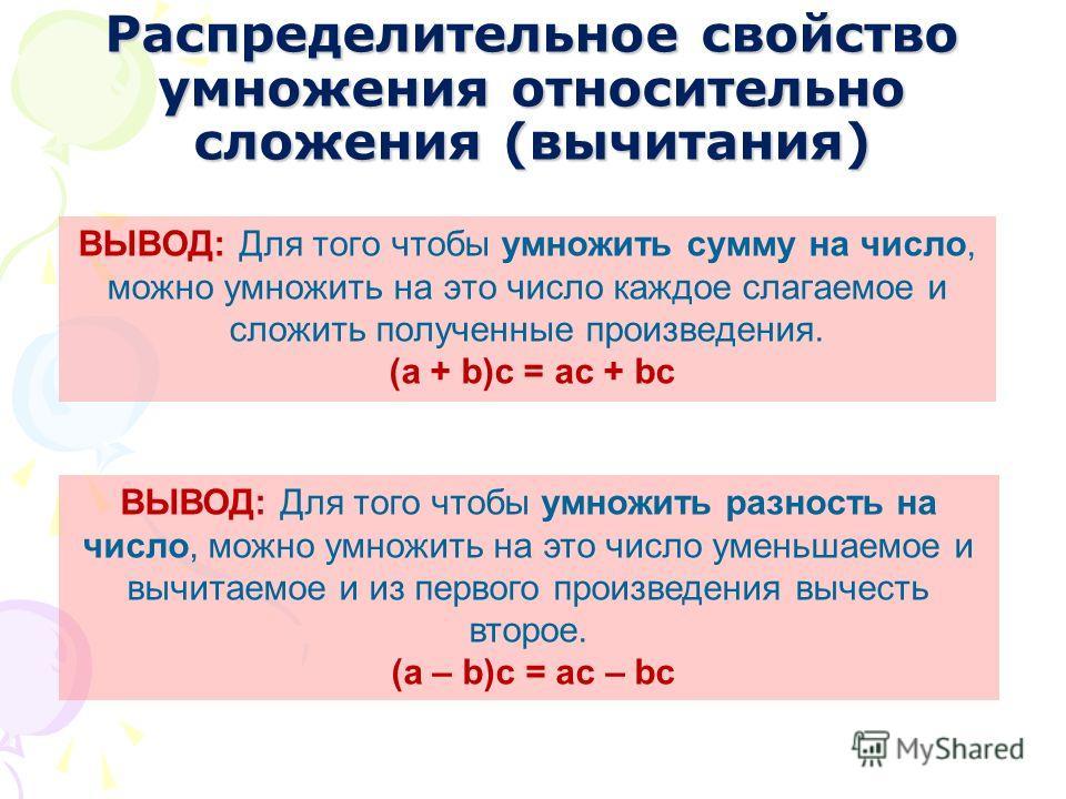 Распределительное свойство умножения ( 5 + 4 ) 3 и 5 3 + 4 3 ( 5 + 4 ) 3 = 5 3 + 4 3 ВЫВОД: Для того чтобы умножить сумму на число, можно умножить на это число каждое слагаемое и сложить полученные произведения.