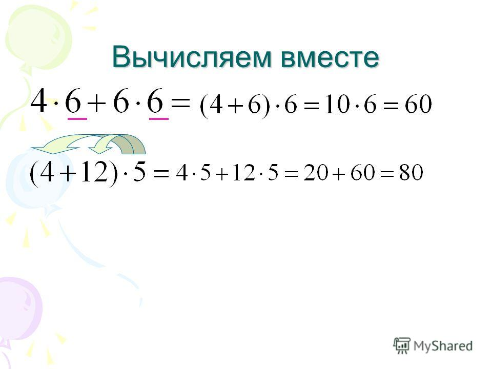 Распределительное свойство умножения относительно сложения (вычитания) ВЫВОД: Для того чтобы умножить сумму на число, можно умножить на это число каждое слагаемое и сложить полученные произведения. (a + b)c = ac + bc ВЫВОД: Для того чтобы умножить ра