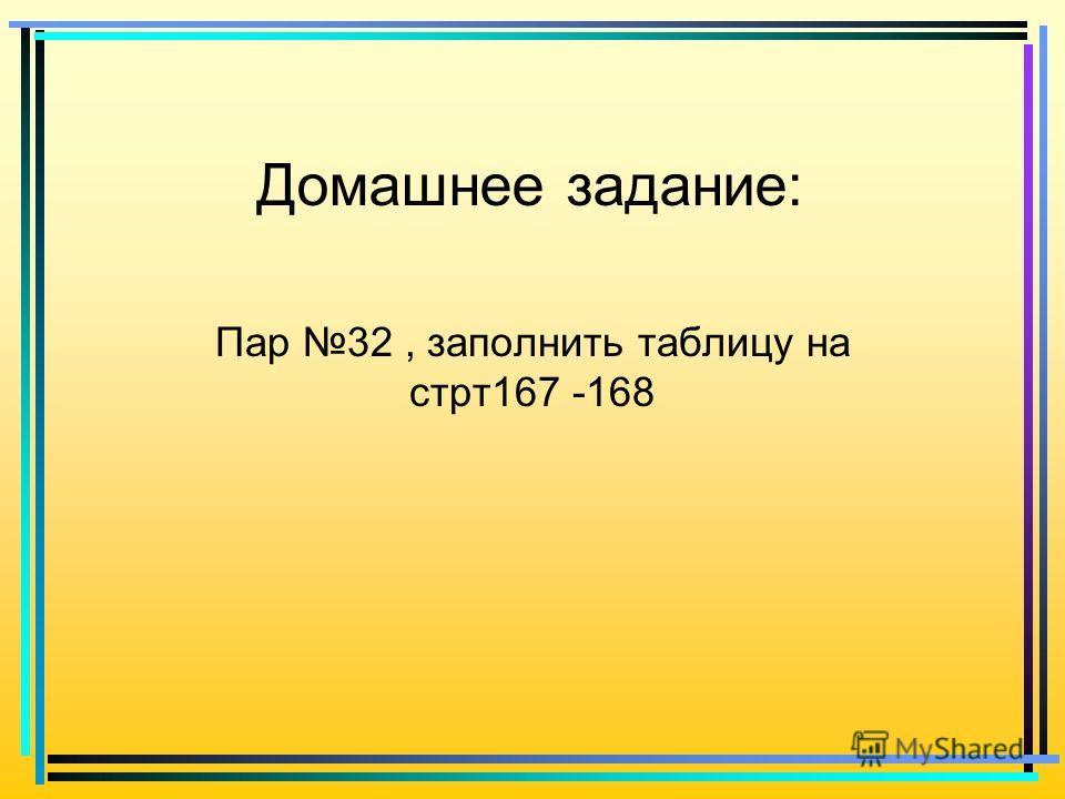 Домашнее задание: Пар 32, заполнить таблицу на стрт167 -168