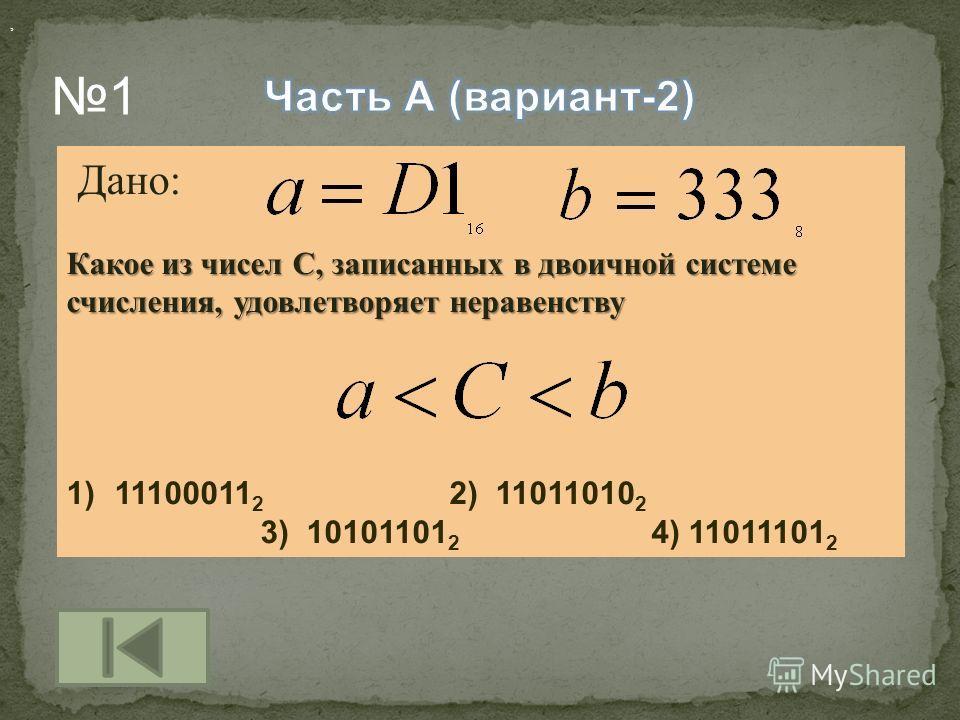 Дано: Какое из чисел С, записанных в двоичной системе счисления, удовлетворяет неравенству 1)11100011 2 2) 11011010 2 3) 10101101 2 4) 11011101 2 1,