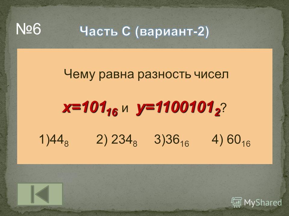 Чему равна разность чисел x=101 16 y=1100101 2 x=101 16 и y=1100101 2 ? 1)44 8 2) 234 8 3)36 16 4) 60 16 6